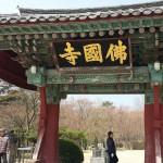 韓国・釜山2015②~慶州、東菜ハルメパジョン~