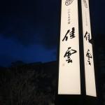 島根・出雲2018年1月①〜出雲縁結び空港ー出雲大社、いにしえの宿佳雲〜
